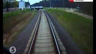 Як машиніст польского потяга врятував пасажирів