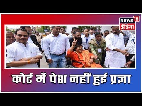 Malegaon blast case: कोर्ट में पेश नहीं हुई Sadhvi Pragya, कल पेश नहीं हुई तो नोटिस