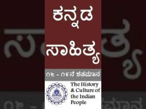 Kannada Literature Youtube