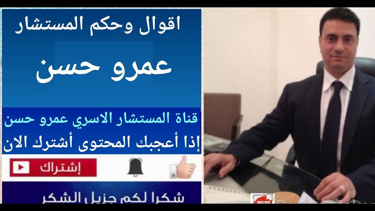 حكم واقوال المستشار عمرو حسن الدينيه