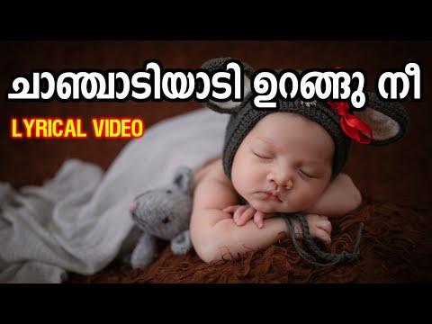 Chanchadi Aadi Urangu Nee  Lyrics Video  Makalkku  Gayathri