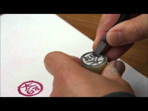 Tai Yang - an Artist Signature Seal Design and Carving for Mary Sun