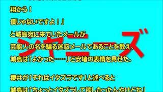 櫻井翔からの大量の迷惑メールに城島茂が悩んでいる!? 今年の5月に熱...