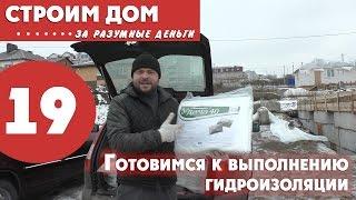 видео Гидроизоляция в зимний период