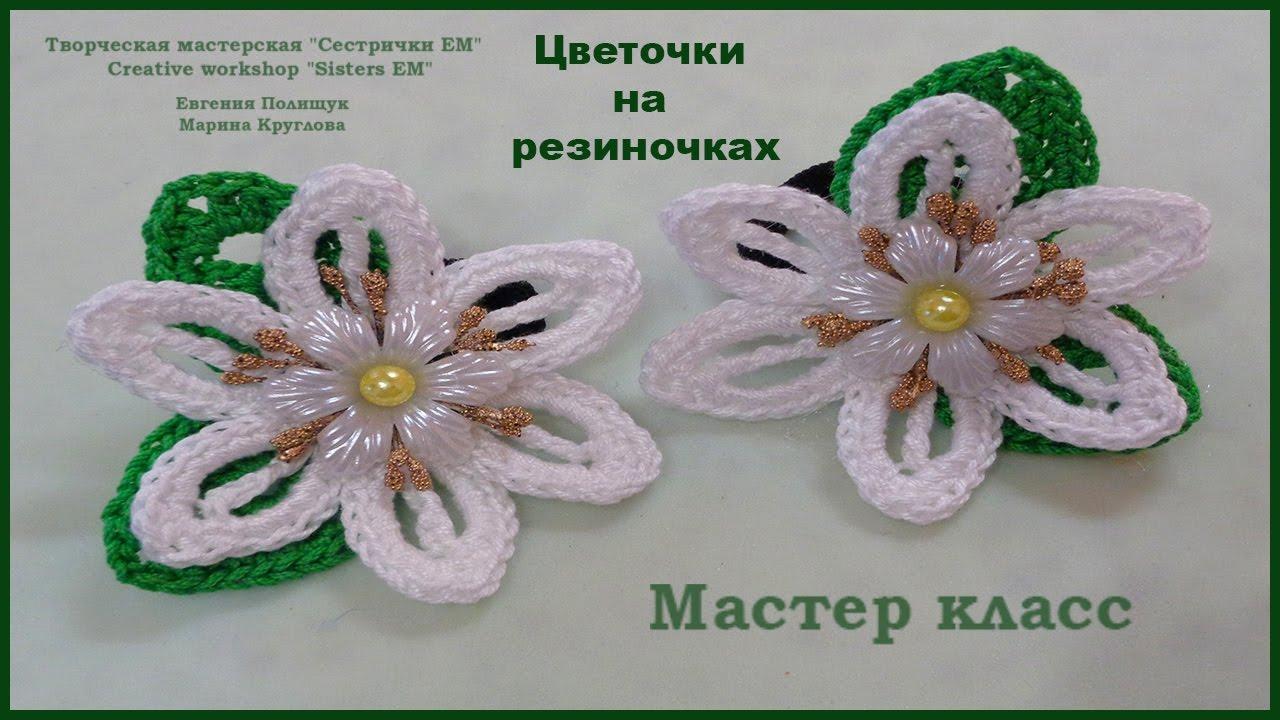 красивые цветочки на резиночках вязание крючком Beautiful
