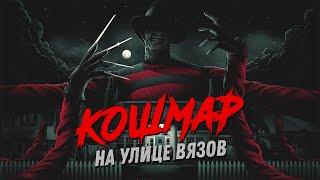 Треш Обзор Фильма КОШМАР НА УЛИЦЕ ВЯЗОВ (1984)