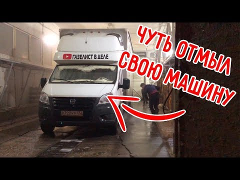 Рейс Краснодар - Москва на газеле Next. Намыл машину! Газелист в деле!