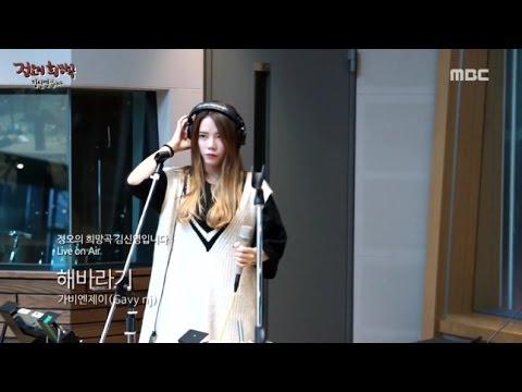 Gavy nj - Sunflower 가비엔제이 - 해바라기 [정오의 희망곡 김신영입니다] 20151119