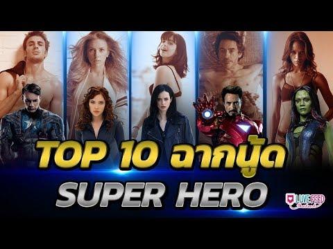 10อันดับ ฉากนู้ด Super Hero | Luve Feed Thailand