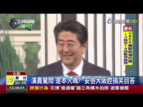 宣傳G20峰會!安倍亂入吉本演出觀眾吃驚