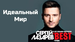 """Сергей Лазарев """"Идеальный мир"""" (Шоу The Best)"""