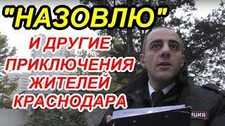 'Увлекательные будни жильцов в Краснодаре !'