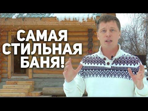 видео: КОРОЛЕВСКАЯ БАНЯ! С отоплением, вентиляцией и теплым полом!