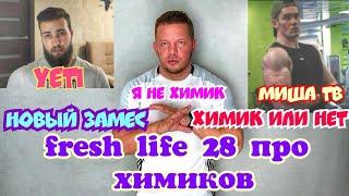 Обзор на Миша ТВ / Yeti / freshlife28 про химиков и натуралов