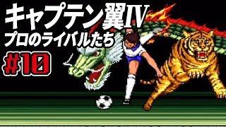 【キャプ翼Ⅳ熱血実況10〆】翼×ストラット運命の対決!サッカーGP最終決戦!