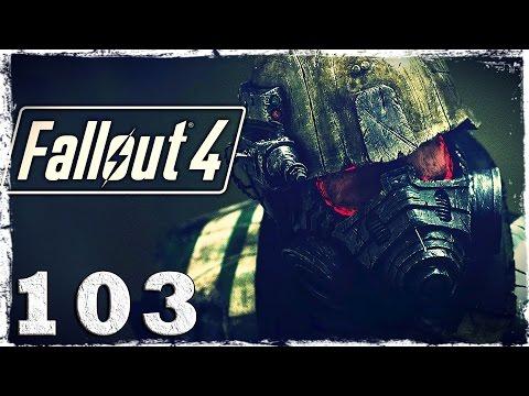 """Смотреть прохождение игры Fallout 4. #103: Последний рейс """"Конститьюшн"""". (3/5)"""