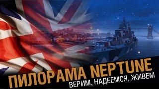 Крейсер Neptune. Обзор пилорамы World of Warships