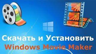 видео Скачать Windows Movie Maker