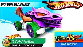 МАШИНКИ Хот Вилс / ВЫЗОВЫ игроков на заряженной тачке - CARS Hot Wheels игра видео для детей kids