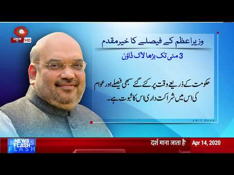 Urdu Samachar @5 Pm | 14.04.2020