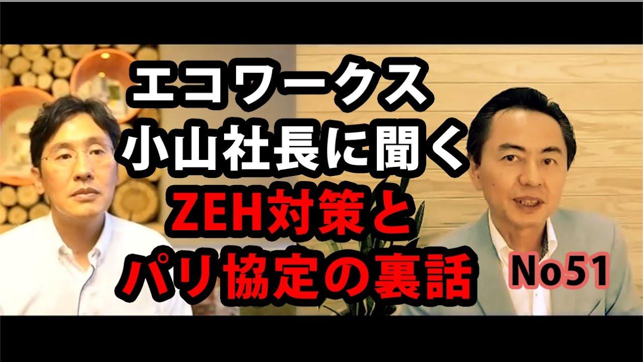 エコワークス小山社長に聞くZEH対策とパリ協定の裏話