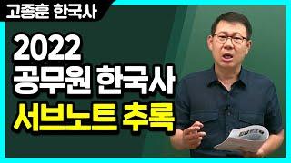 [고종훈 한국사] 2022 공무원 서브노트 추록