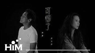 齊秦&莫文蔚 [ 可惜了 Too Bad ] Official Music video(電影『大約在冬季』主題片尾曲)