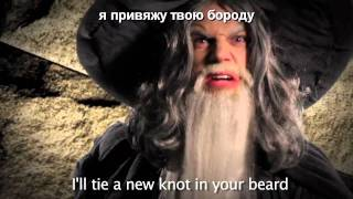 (русские субтитры) Gandalf vs Dumbledore. Epic Rap Battles of History #11