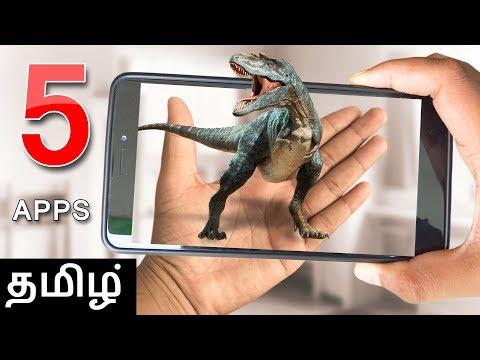 5 சிறந்த 3D APPS in 2017 | Best AR Apps For Android in 2017