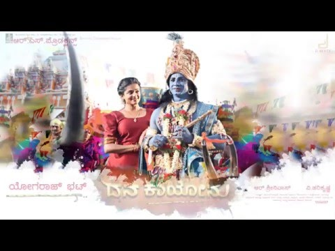 Dana Kayonu - Audio Release Teaser | V. Harikrishna, Yogaraj Bhat | Duniya Vijay, Priya Mani