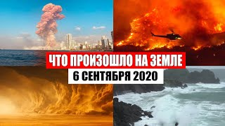 Катаклизмы за день 6 сентября 2020 | месть природы, изменение климата, событие дня, в мире, база х