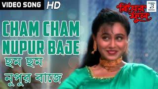 Cham Cham Nupur Baje | Kavita Krishnamurty, Vijayta Pandit | Rani Mukherjee | Biyer Phool