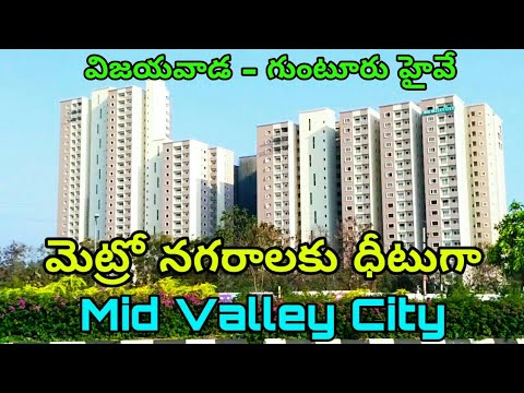 Mid Valley City || Vijayawada - Guntur Highway || Near Mangalagiri || Amaravati Capital Region