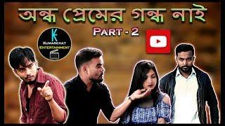 Ondho Premer Gondho Nai Part 2 | Bangla Funny Video 2019 | Kumarghat Entertainment