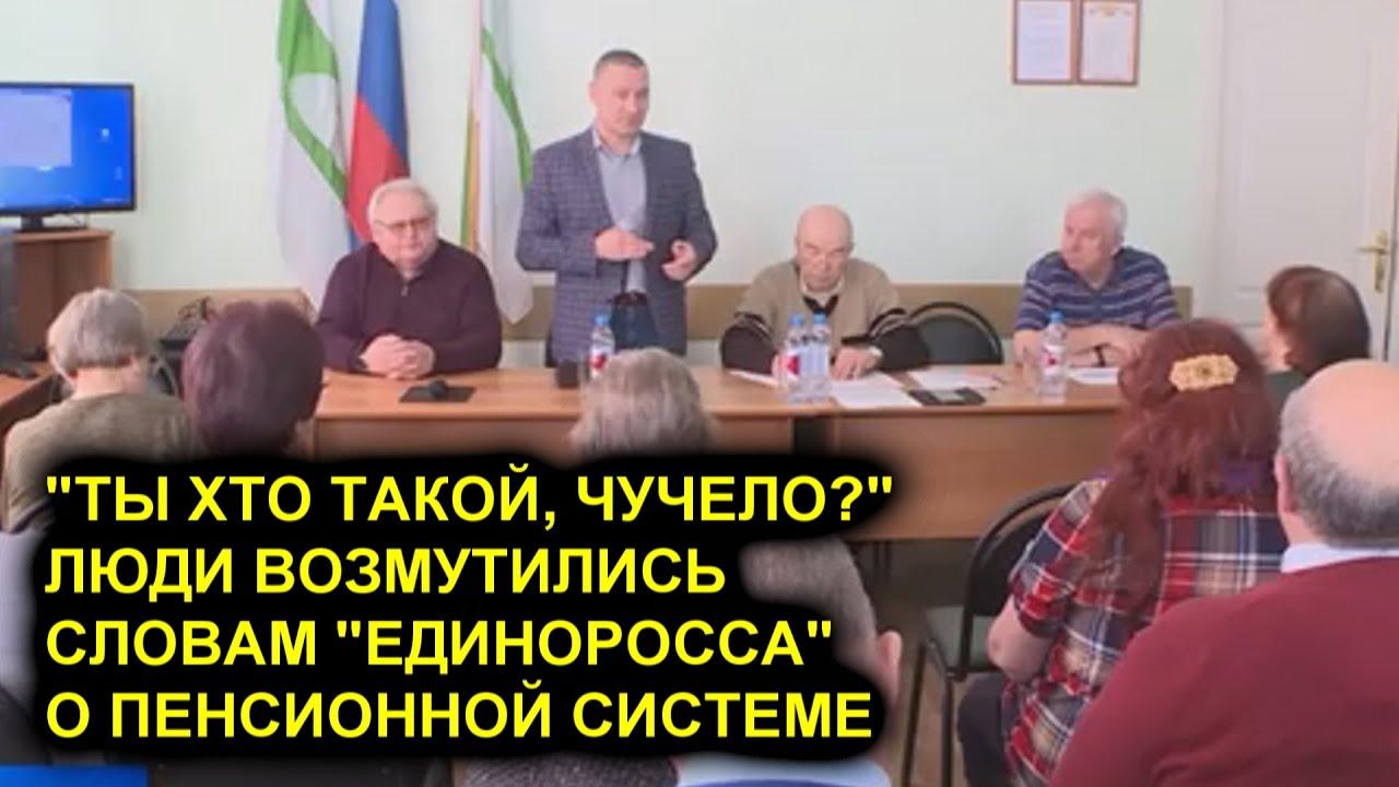 """""""Ты хто, чучело?!"""" Люди возмутились словам наглого Единоросса."""