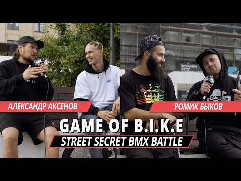 STREET SECRET BMX BATTLE - Александр Аксенов VS Ромик Быков