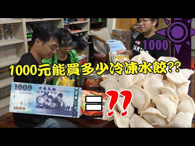 1000元能買多少冷凍水餃?? | 一千元系列 35