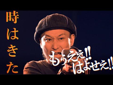 ガガガSP「もうええ!!はよせえ!!」MUSIC VIDEO