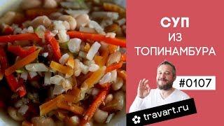 Cуп из топинамбура овощей и фасоли ПП суп ТРАВАРТ Животворец Андрей Протопопов