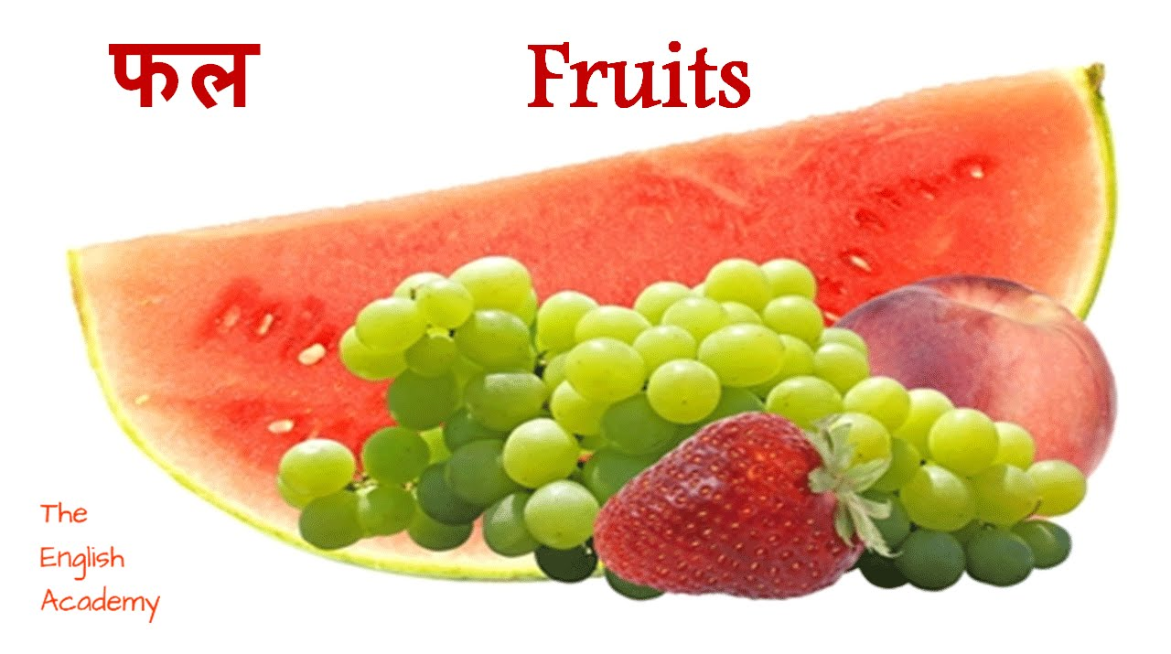 Fruit Names With Pictures In English Hindi For Children Fruit Names In Hindi English Youtube