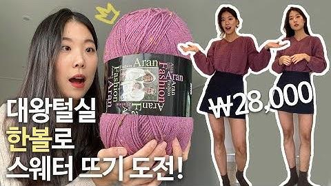 인기대란 대왕털실 패션아란 한볼로 스웨터 뜨기 도전! 과연 실 한볼로 스웨터를 뜰 수 있을까요? 브이넥 스웨터 도안이 영상 곳곳에 숨어있어요~~
