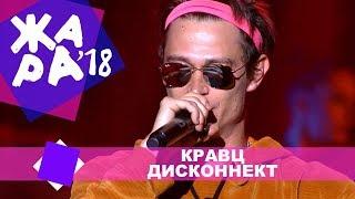 Кравц  -  Дисконнект (ЖАРА В КРОКУС, ВЫПУСКНОЙ LIVE 2018.)