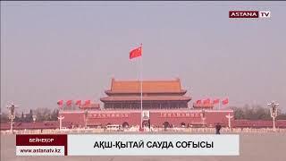 Қытай қасарысуын қойып, саясатын өзгертпесе, АҚШ пен оның серіктестері қырғи-қабақ соғысқа дайын