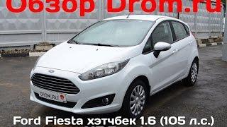 Ford Fiesta хэтчбек 2016 1.6 (105 л.с.) MT Trend - видеообзор(Видеообзор Drom.ru: Ford Fiesta хэтчбек 2016 1.6 (105 л.с.) MT Trend Характеристики, фотографии, цены: http://www.drom.ru/catalog/ford/fiesta/g_2015..., 2016-08-09T21:34:30.000Z)