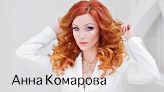 Мастер-классы Анны Комаровой(, 2016-06-07T13:09:11.000Z)