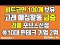비트코인 수익 비법 대공개 1회 [비트코인 예상대로 오르고 있죠?!] - YouTube