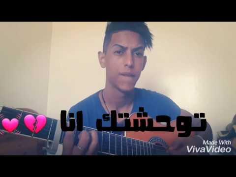 Faycel Sghir -Twahachtek Ana Cover (Ayoub Mouddene) توحشتك انا