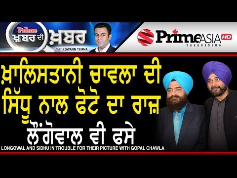 Prime Khabar Di Khabar 618 Longowal and Sidhu in Trouble For Their Picture With Gopal Chawla