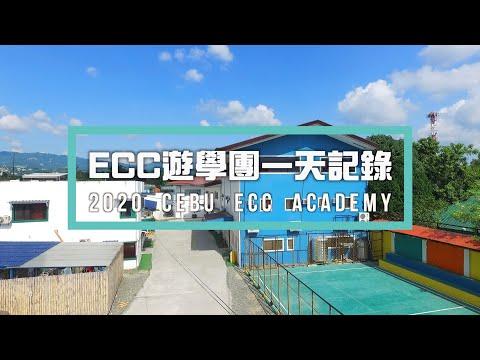 ECC遊學團一天紀錄