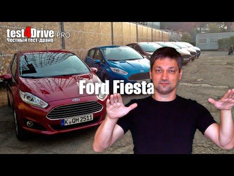 Честный тест драйв Форд Фиеста 2014 Ford Fiesta 2014 test4Drive.pro